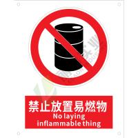 国标GB安全标识-禁止类:禁止放置易燃物No laying inflammable thing-中英文双语版