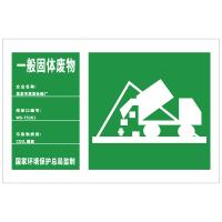 污染物排放口标识一般固体废物