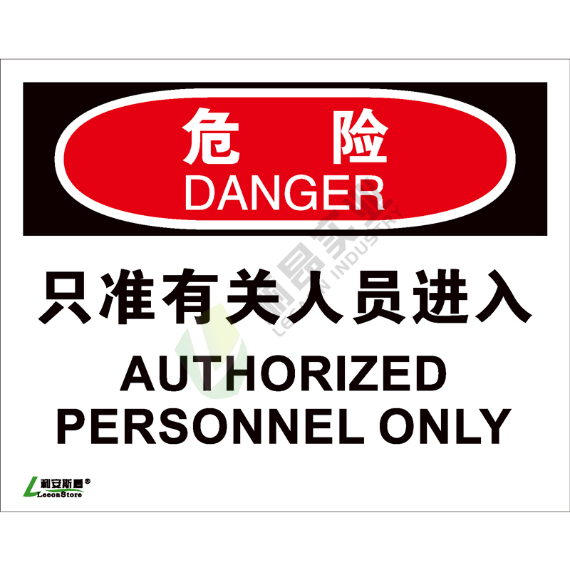 OSHA安全标识-危险类: 只准有关人员进入Authorized personnel only