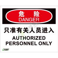 OSHA国际标准安全标识-危险类: 只准有关人员进入Authorized personnel only-中英文双语版