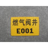 预成型防滑地面标识燃气阀井编号标识