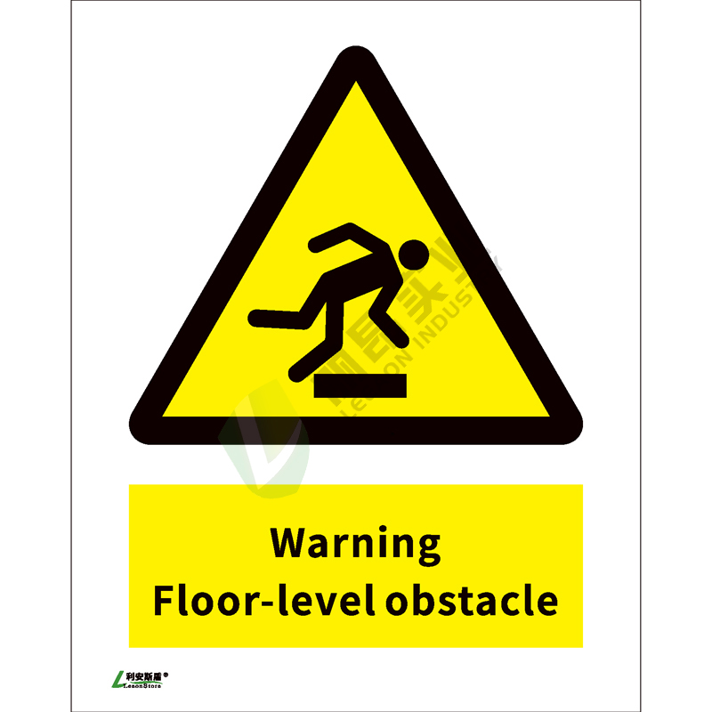 ISO安全标识: Warning Floor-level obstacle