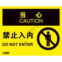 OSHA国际标准安全标识-当心类: 禁止入内 Do not enter-中英文双语版