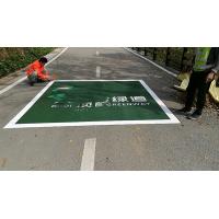 预成型防滑地面标识绿道标识