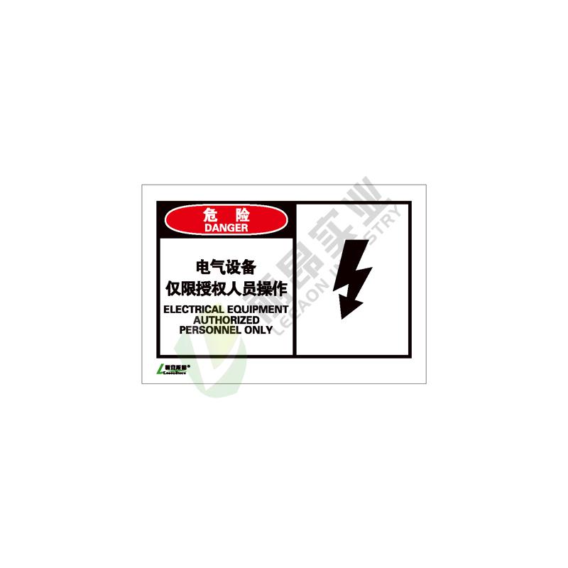 OSHA国际标准安全标签-危险类: 电气设备仅限授权人员操作Electrical equipment authorized personnel only -中英文双语版