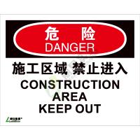 OSHA国际标准安全标识-危险类: 施工区域禁止进入Construction area keep out-中英文双语版