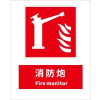 消防安全标识消防炮Fire monitor