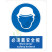 国标GB安全标识-指令类:必须戴安全帽Must wear safety helmet-中英文双语版