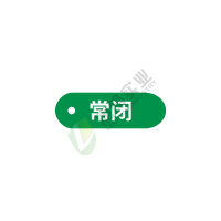管道阀门吊牌: 常闭(椭圆形)