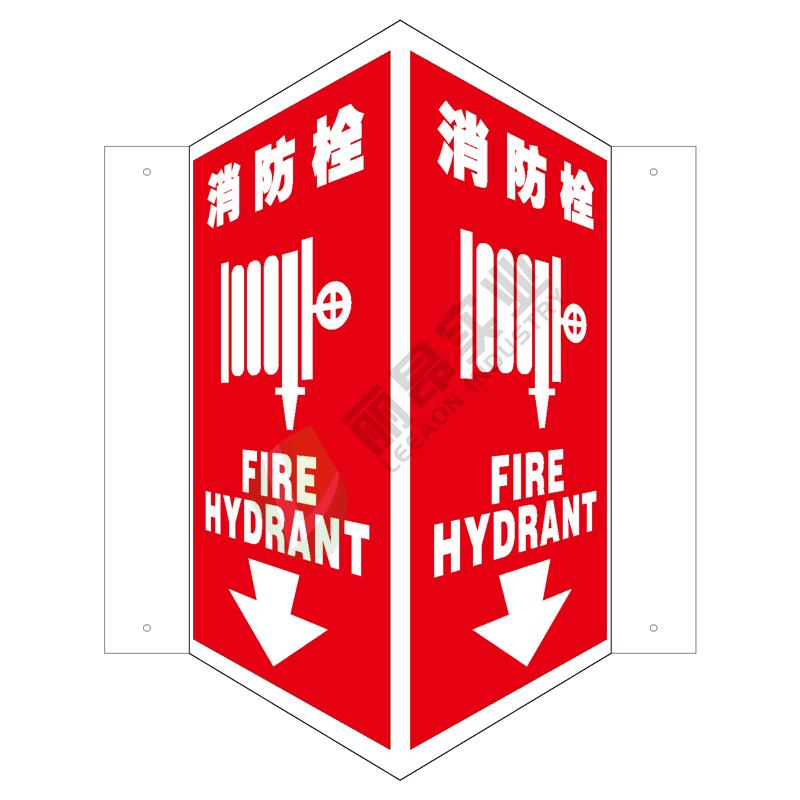 全视角消防标识V型标识: 消防栓Fire hydarnt