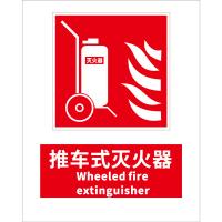 消防安全标识推车式灭火器Wheeled fire extinguisher