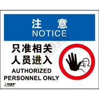 OSHA国际标准安全标识-注意类: 只准相关人员进入Authorized personnel only-中英文双语版