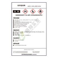 全球统一化学品标签:中国大陆标准格式GHS标签