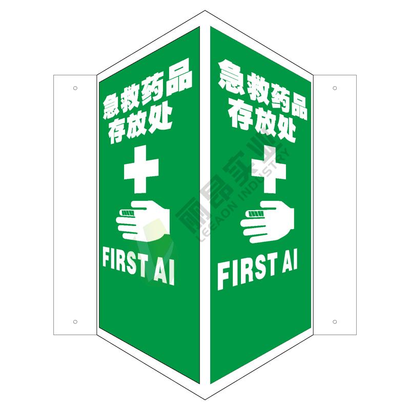 全视角消防标识V型标识: 急救药品存放处/First aid