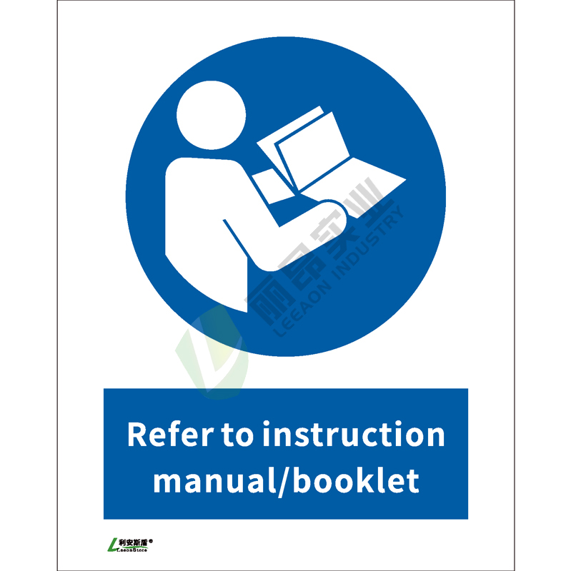 ISO安全标识: Refer to instruction manual booklet