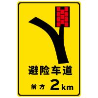避险车道竖版2km提示标志