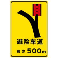 避险车道竖版500m提示标志