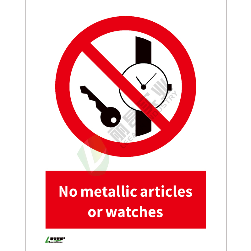ISO安全标识: No metallic aricles or watches