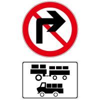禁止向右转弯及辅助标志