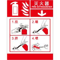 灭火器四步法使用标识