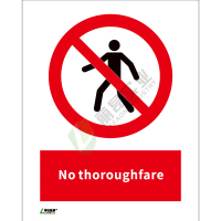 ISO安全标识: No thoroughfare