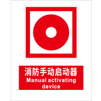 消防安全标识消防手动启动器Manual  activating device