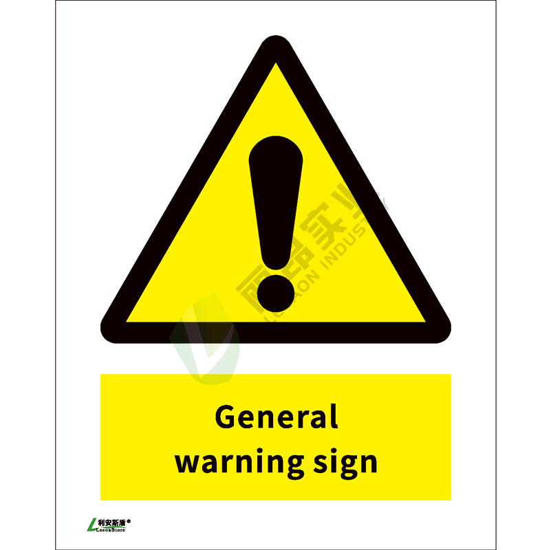 ISO安全标识: General warning sign