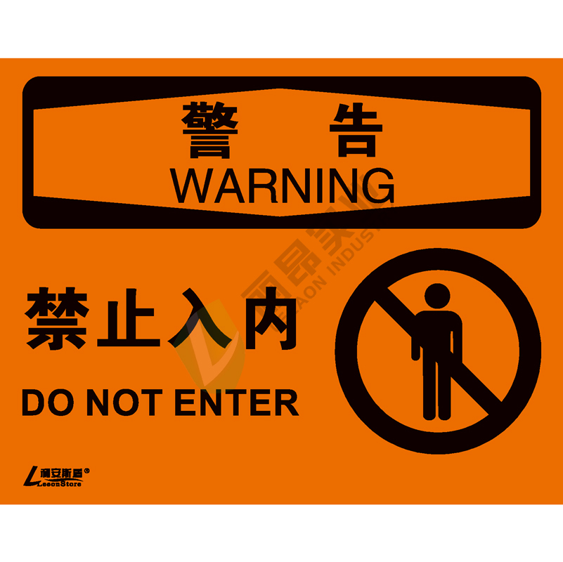 OSHA安全标识-警告类: 禁止入内 Do not enter