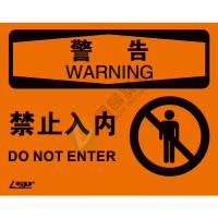 OSHA国际标准安全标识-警告类: 禁止入内 Do not enter-中英文双语版