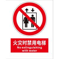 消防安全标识火灾时禁用电梯Disable elevator in case of fire