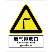 废气排放口警示标识