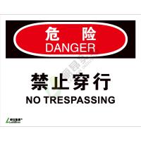OSHA国际标准安全标识-危险类: 禁止穿行No trespassing-中英文双语版