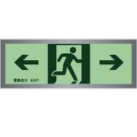 铝框蓄光板紧急出口双向Exit