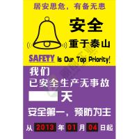 led屏显式安全天数记录牌: 安全重于泰山