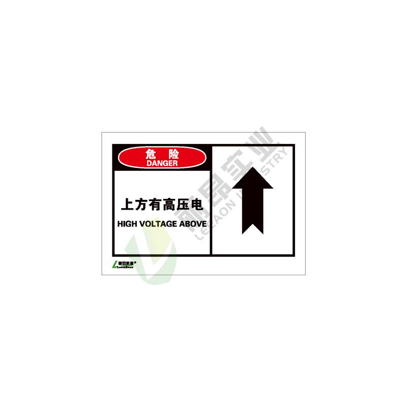 OSHA国际标准安全标签-危险类: 上方有高压电 High voltage above-中英文双语版