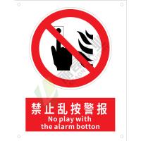 国标GB安全标识-禁止类:禁止乱按警报No according to the alarm without authorization-中英文双语版
