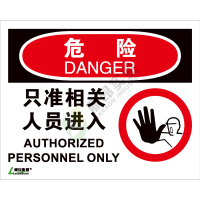 OSHA国际标准安全标识-危险类: 只准相关人员进入Authorized personnel only-中英文双语版
