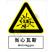 国标GB安全标识-警告类:当心瓦斯Warning gas-中英文双语版