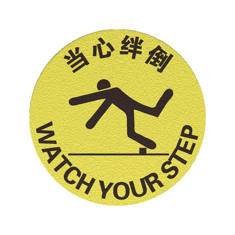 防滑警示地贴-圆形当心绊倒