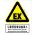国标GB安全标识-警告类:注意非防爆设备禁入Non-explosion proof equipment prohibited-中英文双语版