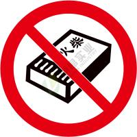 国标GB安全标签-禁止类:禁带火种No kindling-中英文双语版