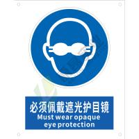 国标GB安全标识-指令类:必须戴遮光护目镜Must wear opaque eye protection-中英文双语版