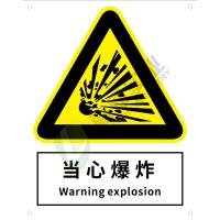 国标GB安全标识-警告类:当心爆炸Warning explosion-中英文双语版