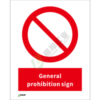 ISO安全标识: General prohibition sign