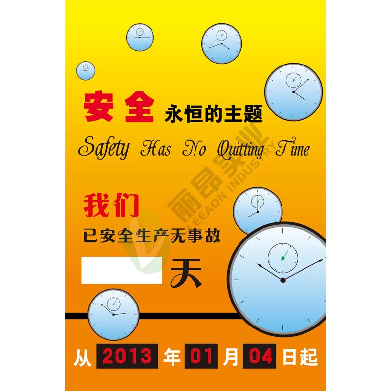 led屏显式安全天数记录牌: 安全 永恒的主题