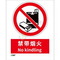 矿山安全标识-禁止类: 禁止带烟火No kindling