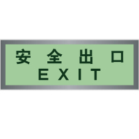 铝框蓄光板安全出口Exit