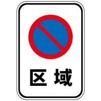 区域禁止长时停车标志