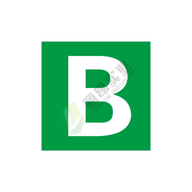 电力安全标识: B