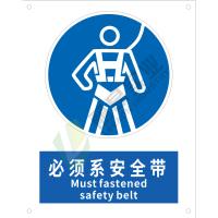 国标GB安全标识-指令类:必须系安全带Must fastened safety belt-中英文双语版